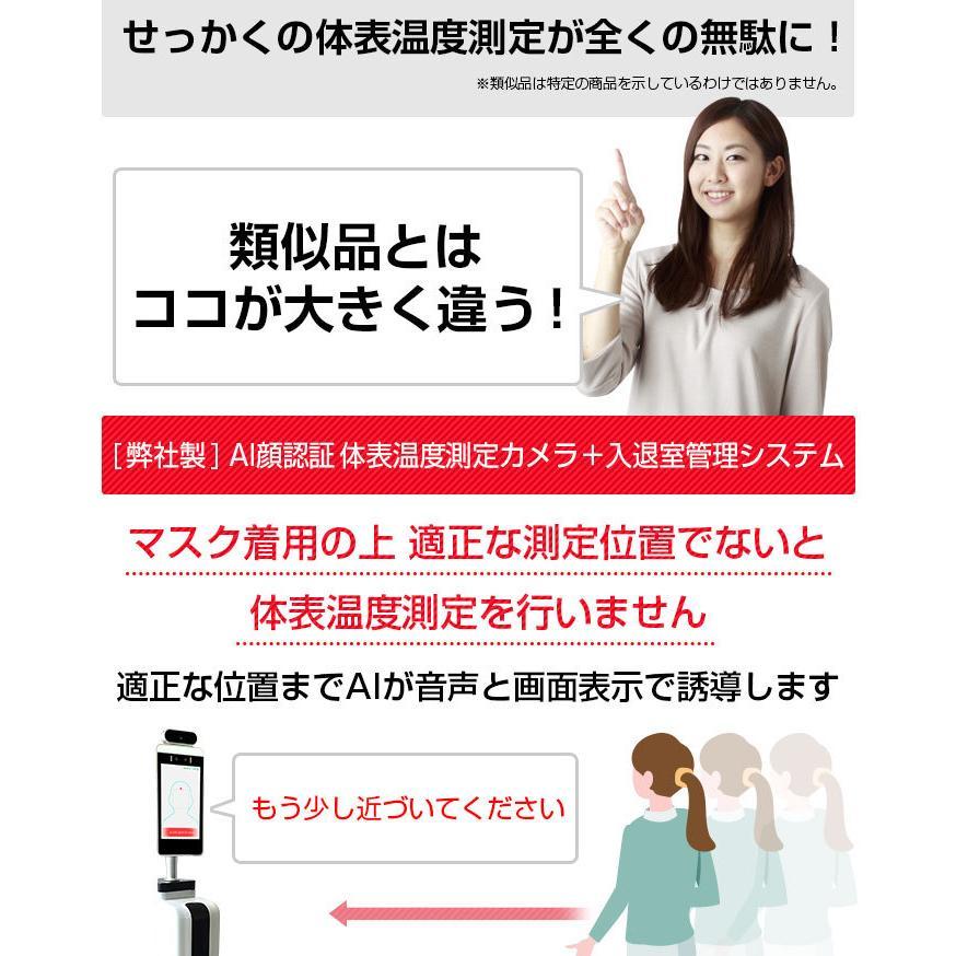 消毒 非接触 体表温度 カメラ 消毒ディスペンサ一付あり サーマル 顔認証 AI 手指消毒 マスクOK スタンド 壁掛け テーブル置き 感染症対策 入退室管理|monosupply|11