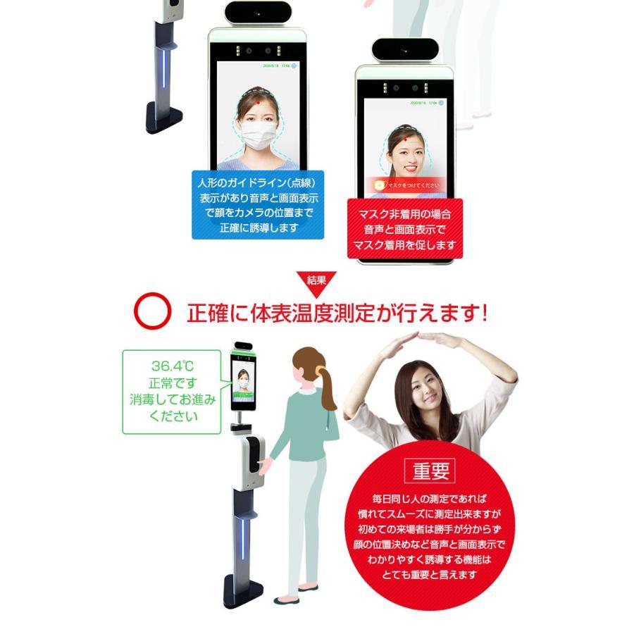 消毒 非接触 体表温度 カメラ 消毒ディスペンサ一付あり サーマル 顔認証 AI 手指消毒 マスクOK スタンド 壁掛け テーブル置き 感染症対策 入退室管理|monosupply|12