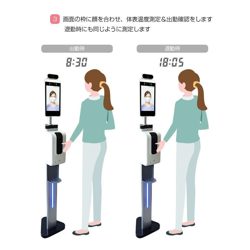消毒 非接触 体表温度 カメラ 消毒ディスペンサ一付あり サーマル 顔認証 AI 手指消毒 マスクOK スタンド 壁掛け テーブル置き 感染症対策 入退室管理|monosupply|17