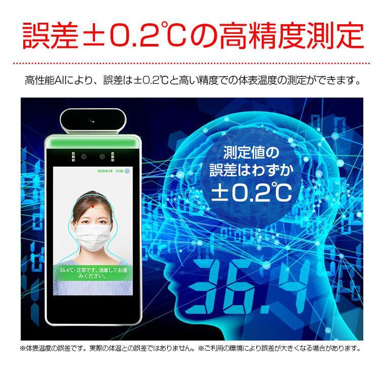 消毒 非接触 体表温度 カメラ 消毒ディスペンサ一付あり サーマル 顔認証 AI 手指消毒 マスクOK スタンド 壁掛け テーブル置き 感染症対策 入退室管理|monosupply|19