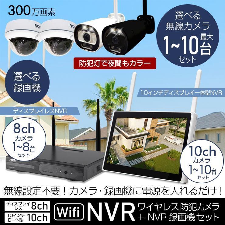 防犯カメラ ワイヤレス 屋外 屋内 家庭用 業務用 無線 ワイヤレス 高画質 300万画素 NVR+カメラ1〜4台セット モニター付あり H.265+ WiFi|monosupply