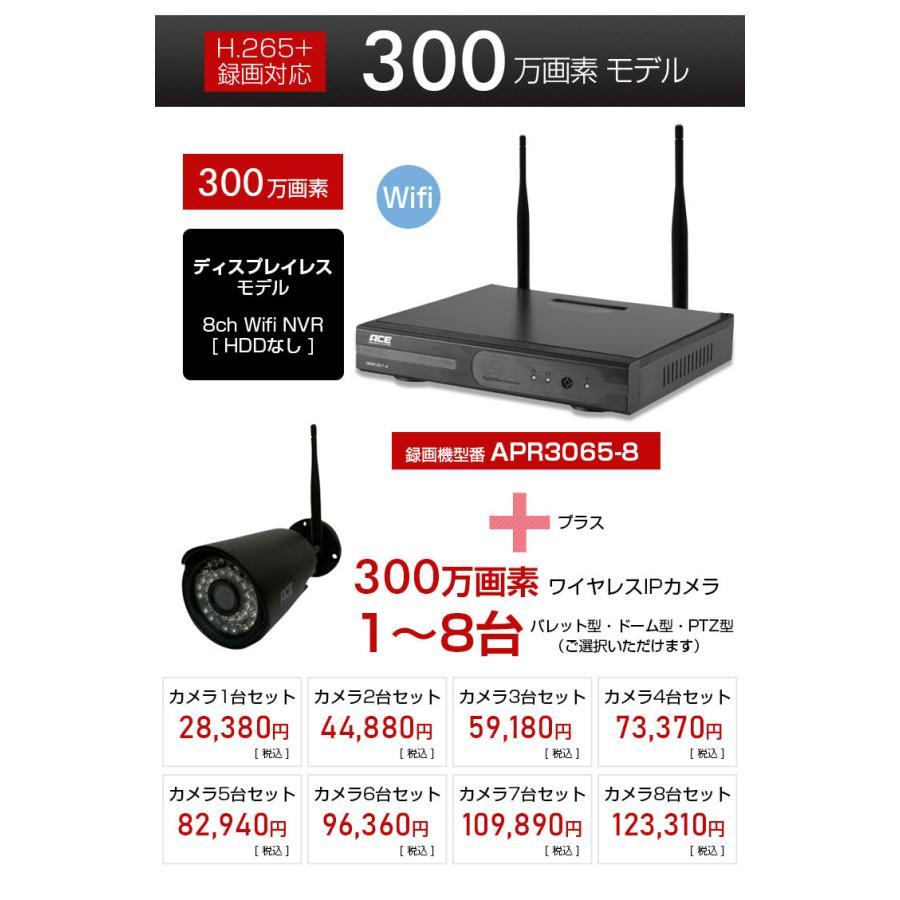防犯カメラ ワイヤレス 屋外 屋内 家庭用 業務用 無線 ワイヤレス 高画質 300万画素 NVR+カメラ1〜4台セット モニター付あり H.265+ WiFi|monosupply|06