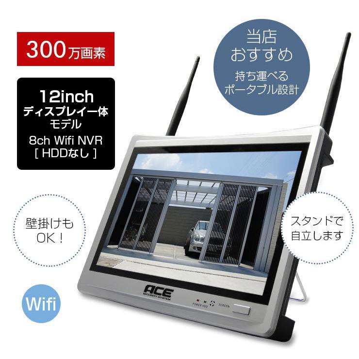 防犯カメラ ワイヤレス 屋外 屋内 家庭用 業務用 無線 ワイヤレス 高画質 300万画素 NVR+カメラ1〜4台セット モニター付あり H.265+ WiFi|monosupply|07