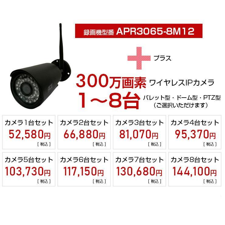 防犯カメラ ワイヤレス 屋外 屋内 家庭用 業務用 無線 ワイヤレス 高画質 300万画素 NVR+カメラ1〜4台セット モニター付あり H.265+ WiFi|monosupply|08