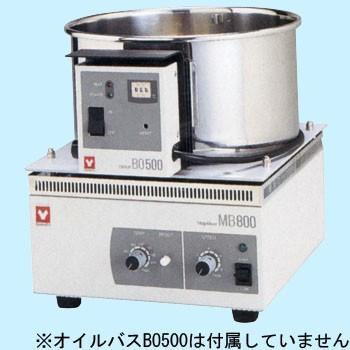 マグミキサ ヤマト科学 MB800