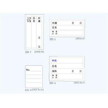 検査用ラベル 東京硝子器械(TGK) SD-3