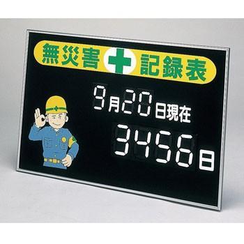 マグネット式数字表示記録板 日本緑十字社 記録-100 無災害記録表