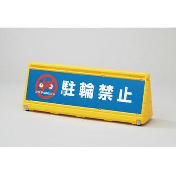 ワイドポップサイン 日本緑十字社 WPS-1G 駐輪禁止