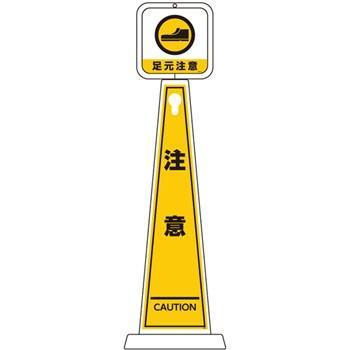 メッセージポール 日本緑十字社 TMP-110 足元注意 足元注意 足元注意 注意 d4e