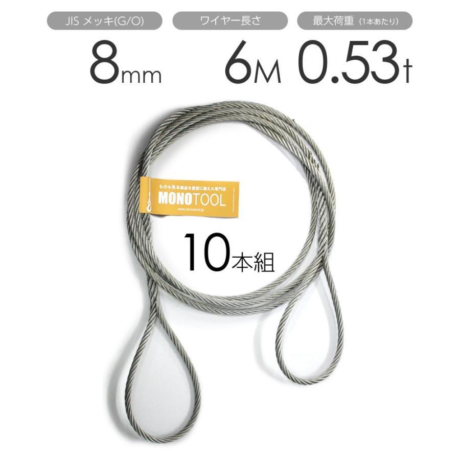 編み込みワイヤー JISメッキ(G/O) 8mm(2.5分)x6m 8mm(2.5分)x6m 8mm(2.5分)x6m 玉掛けワイヤーロープ 10本組 フレミッシュ 玉掛ワイヤー 44b