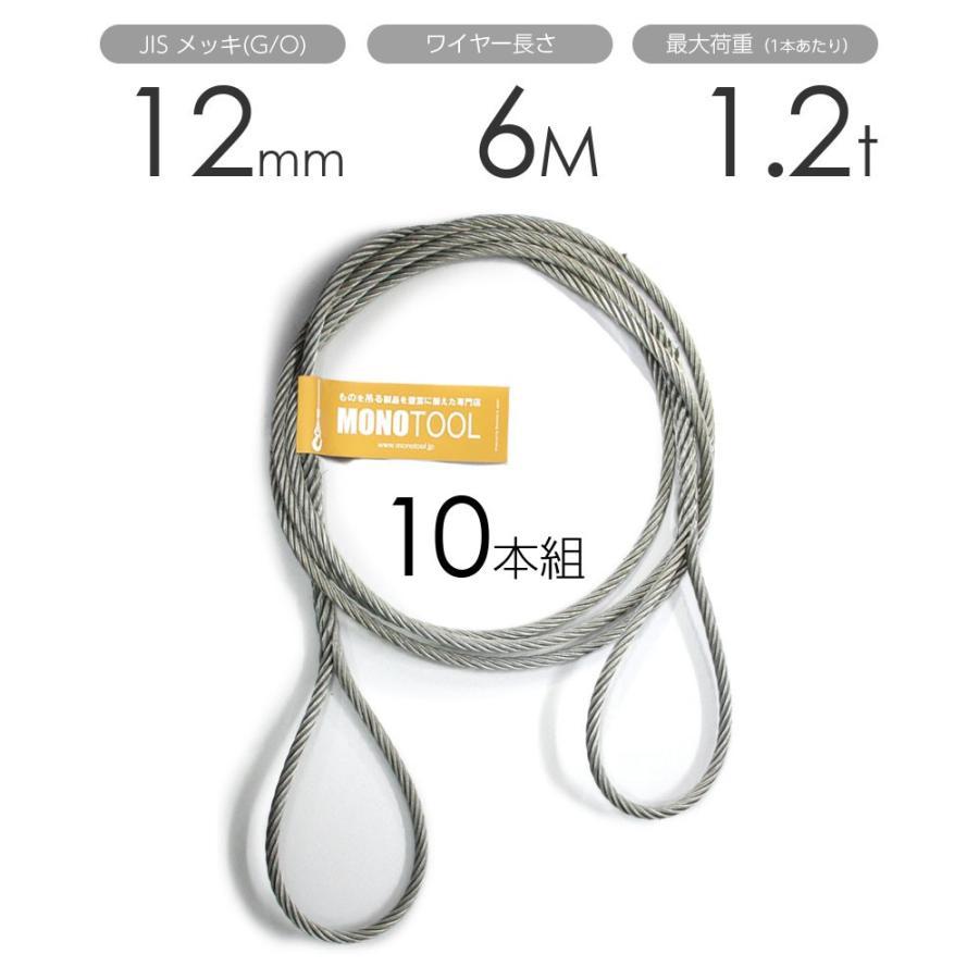 編み込みワイヤー JISメッキ(G/O) 12mm(4分)x6m 玉掛けワイヤーロープ 10本組 フレミッシュ 玉掛ワイヤー