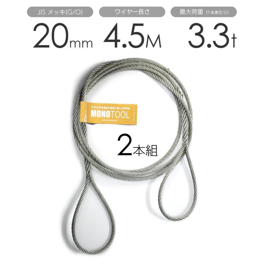 編み込みワイヤー JISメッキ(G/O) 20mm(6.5分)x4.5m 玉掛けワイヤーロープ 2本組 フレミッシュ 玉掛ワイヤー