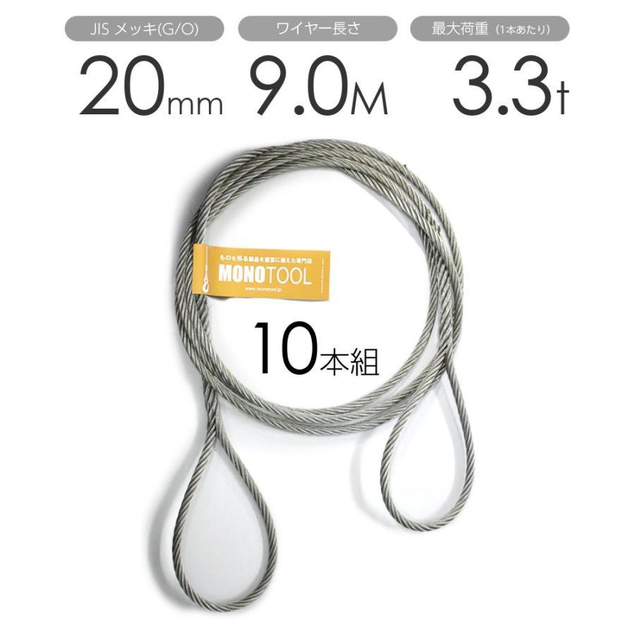 編み込みワイヤー JISメッキ(G/O) 20mm(6.5分)x9m 玉掛けワイヤーロープ 10本組 フレミッシュ 玉掛ワイヤー