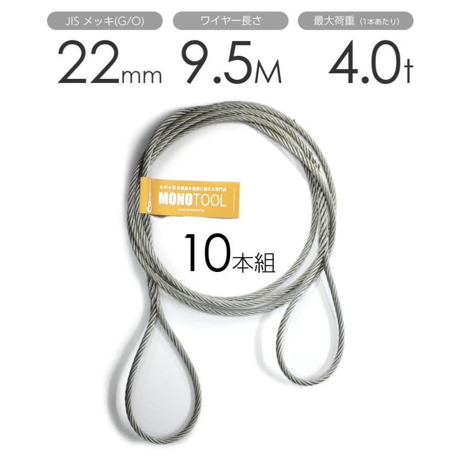 編み込みワイヤー JISメッキ(G/O) 22mm(7分)x9.5m 玉掛けワイヤーロープ 10本組 フレミッシュ 玉掛ワイヤー