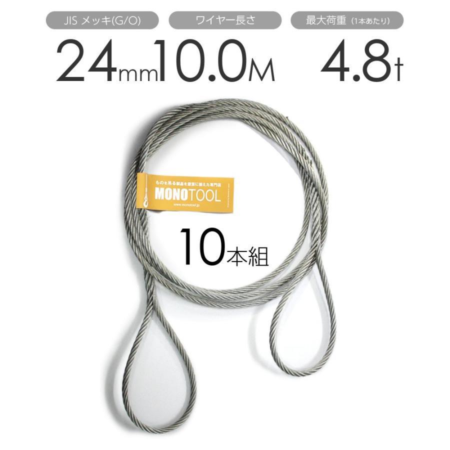 編み込みワイヤー JISメッキ(G/O) 24mm(8分)x10m 玉掛けワイヤーロープ 10本組 フレミッシュ 玉掛ワイヤー