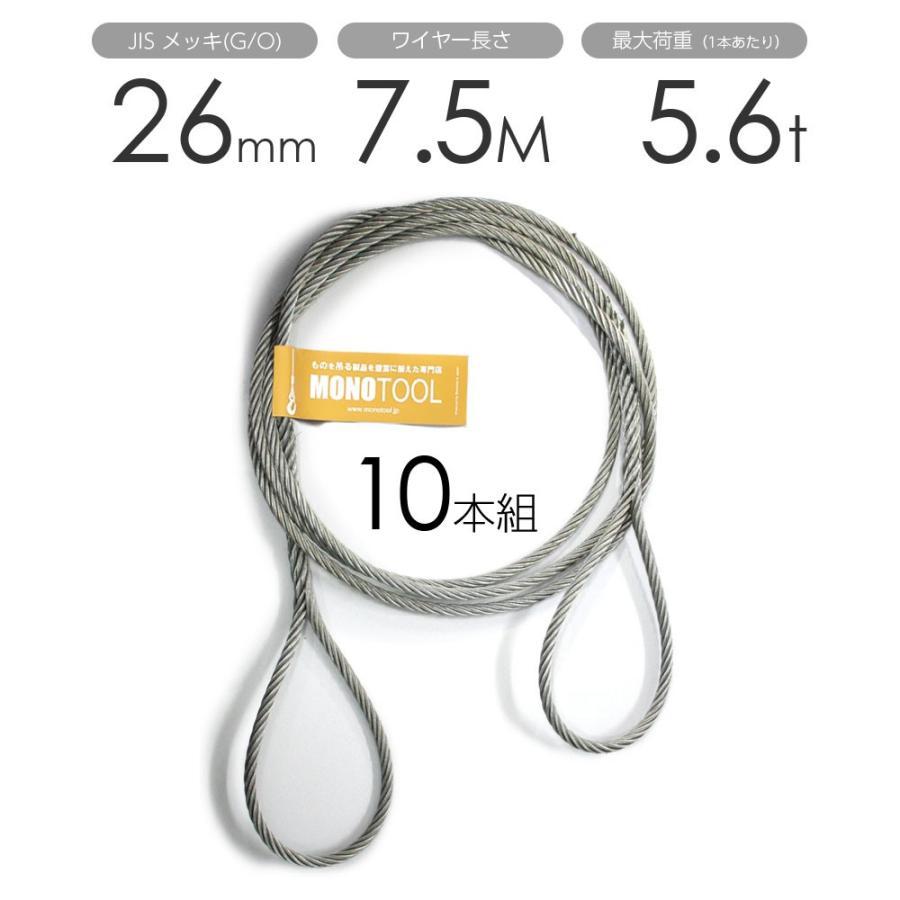 編み込みワイヤー JISメッキ(G/O) 26mm(8.5分)x7.5m 玉掛けワイヤーロープ 10本組 フレミッシュ 玉掛ワイヤー