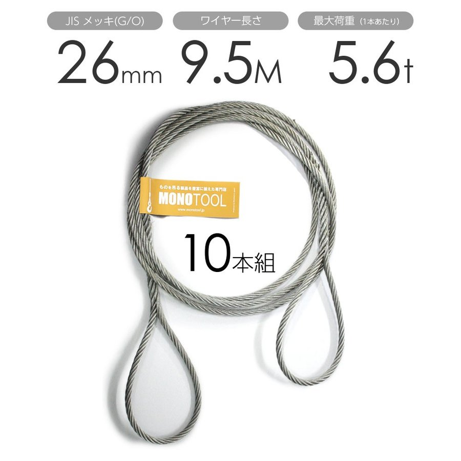 編み込みワイヤー JISメッキ(G/O) 26mm(8.5分)x9.5m 玉掛けワイヤーロープ 10本組 フレミッシュ 玉掛ワイヤー