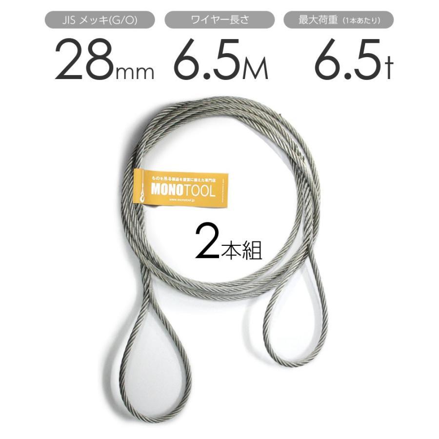 編み込みワイヤー JISメッキ(G/O) 28mm(9分)x6.5m 玉掛けワイヤーロープ 2本組 フレミッシュ 玉掛ワイヤー