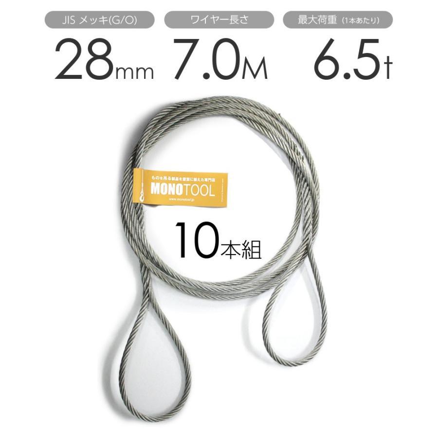 編み込みワイヤー JISメッキ(G/O) 28mm(9分)x7m 玉掛けワイヤーロープ 10本組 フレミッシュ 玉掛ワイヤー