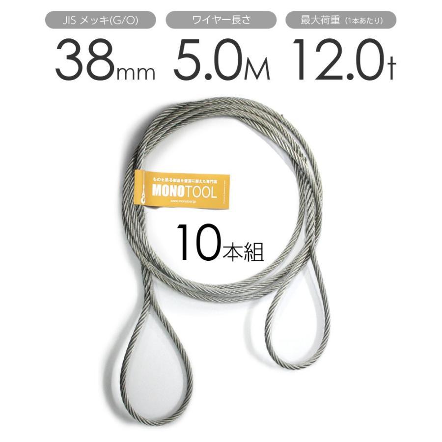 編み込みワイヤー JISメッキ(G/O) 38mm(12.5分)x5m 玉掛けワイヤーロープ 10本組 フレミッシュ 玉掛ワイヤー