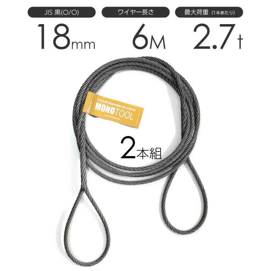 編み込みワイヤー JIS黒(O/O) 18mm(6分)x6m 玉掛けワイヤーロープ 2本組 フレミッシュ 玉掛ワイヤー