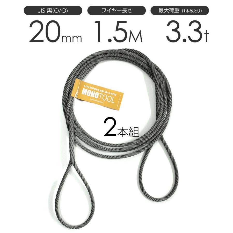 編み込みワイヤー JIS黒(O/O) 20mm(6.5分)x1.5m 玉掛けワイヤーロープ 2本組 フレミッシュ 玉掛ワイヤー
