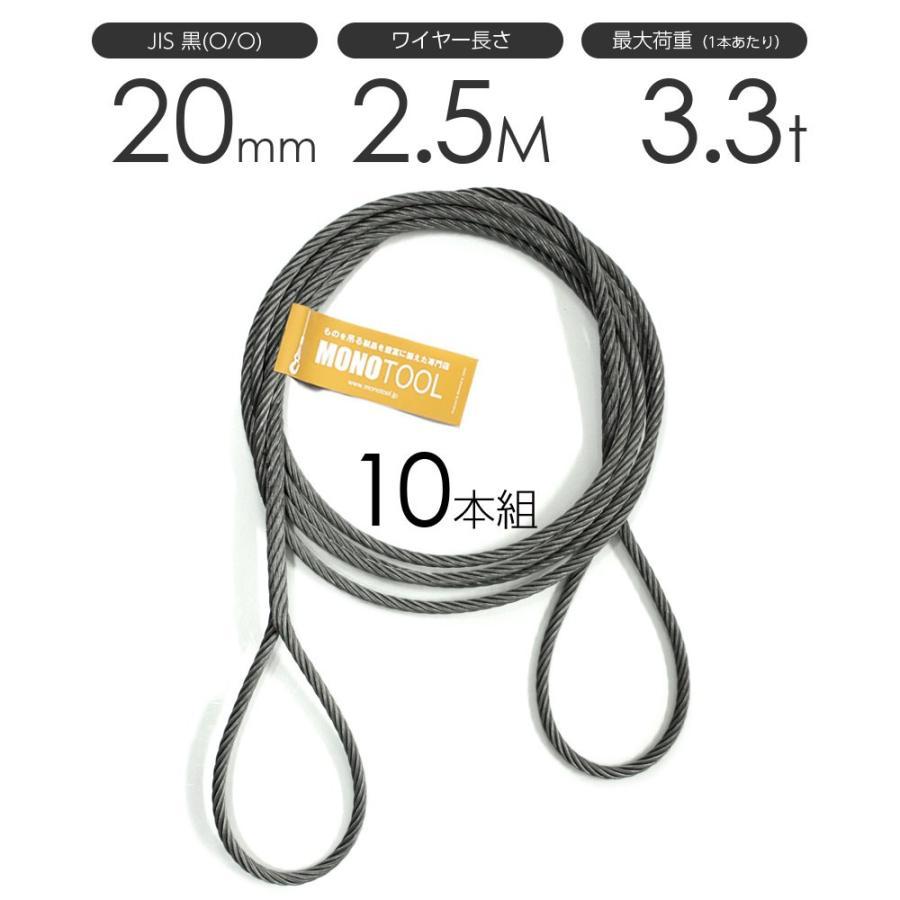 編み込みワイヤー JIS黒(O/O) 20mm(6.5分)x2.5m 玉掛けワイヤーロープ 10本組 フレミッシュ 玉掛ワイヤー