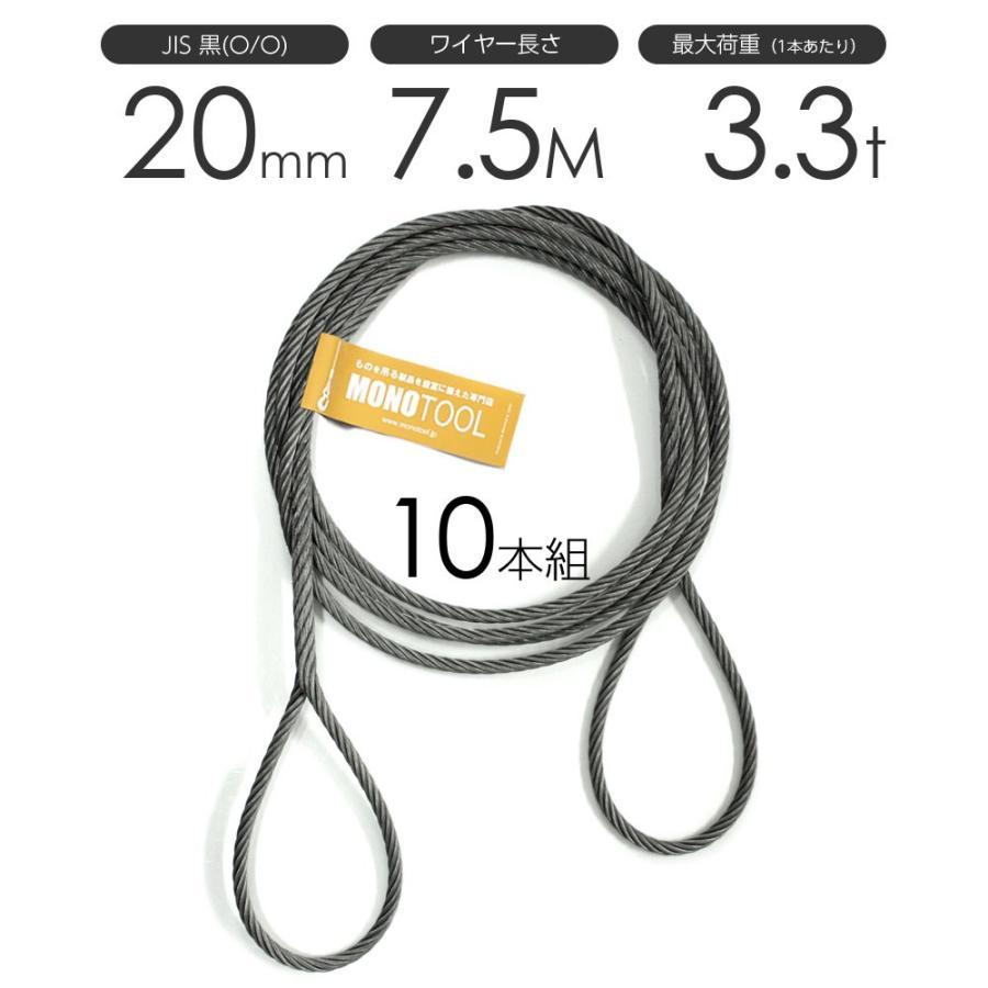 編み込みワイヤー JIS黒(O/O) 20mm(6.5分)x7.5m 玉掛けワイヤーロープ 10本組 フレミッシュ 玉掛ワイヤー