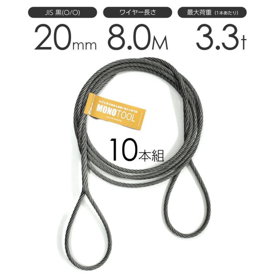 編み込みワイヤー JIS黒(O/O) 20mm(6.5分)x8m 玉掛けワイヤーロープ 10本組 フレミッシュ 玉掛ワイヤー