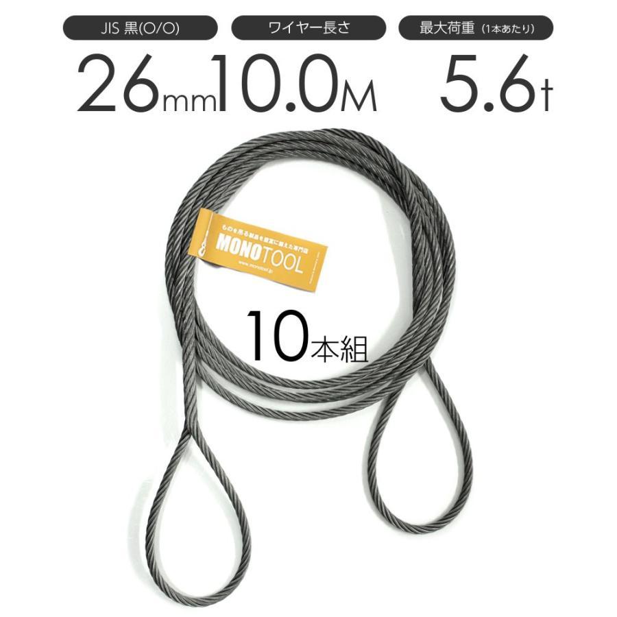 編み込みワイヤー JIS黒(O/O) 26mm(8.5分)x10m 玉掛けワイヤーロープ 10本組 フレミッシュ 玉掛ワイヤー