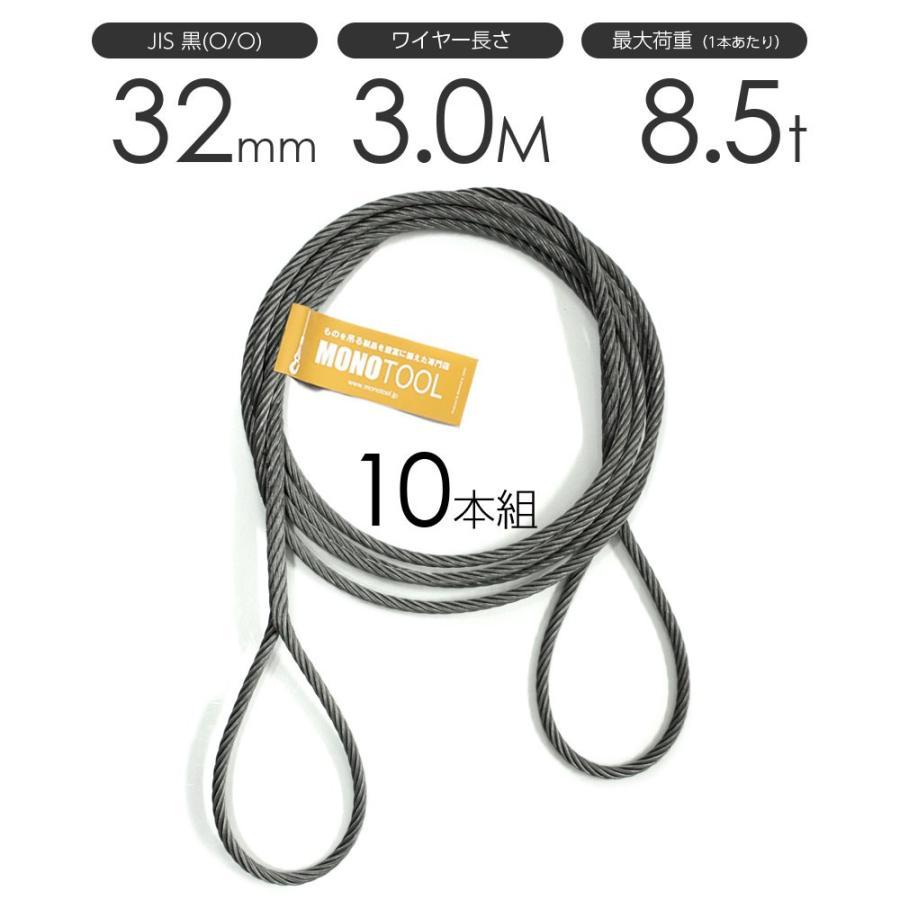 編み込みワイヤー JIS黒(O/O) 32mm(10.5分)x3m 玉掛けワイヤーロープ 10本組 フレミッシュ 玉掛ワイヤー