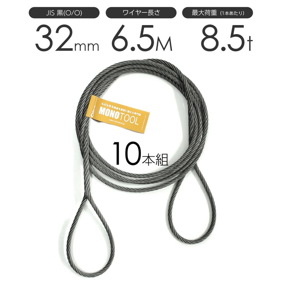 編み込みワイヤー JIS黒(O/O) 32mm(10.5分)x6.5m 玉掛けワイヤーロープ 10本組 フレミッシュ 玉掛ワイヤー