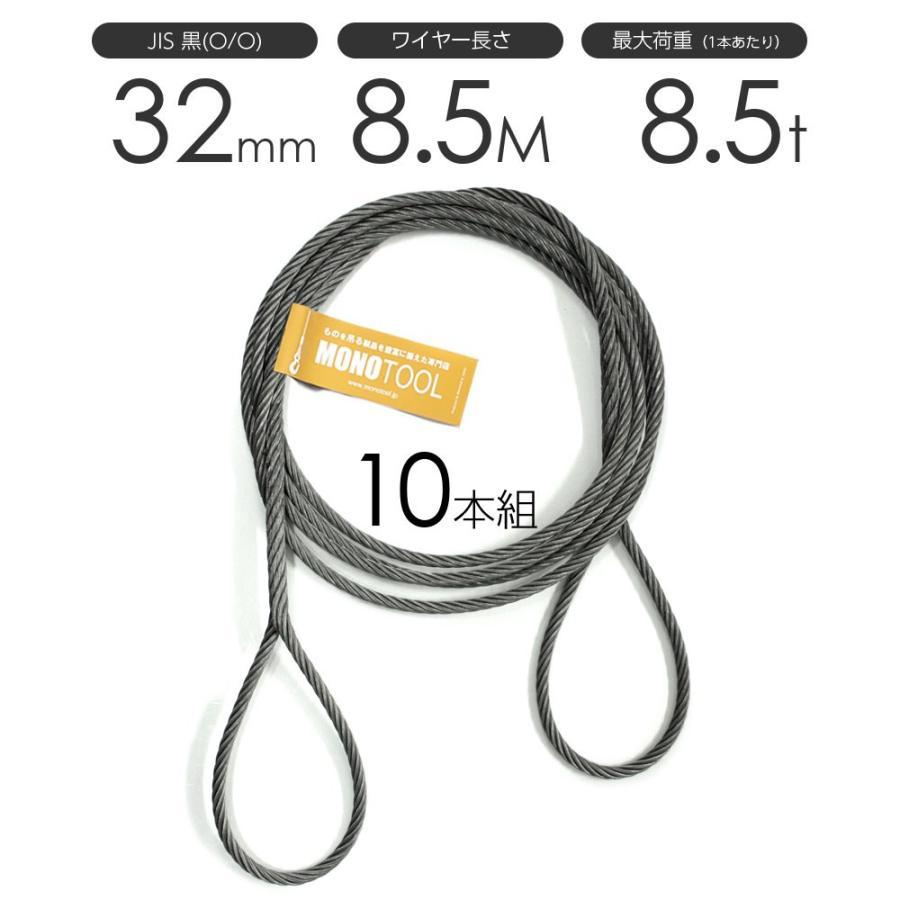 編み込みワイヤー JIS黒(O/O) 32mm(10.5分)x8.5m 玉掛けワイヤーロープ 10本組 フレミッシュ 玉掛ワイヤー