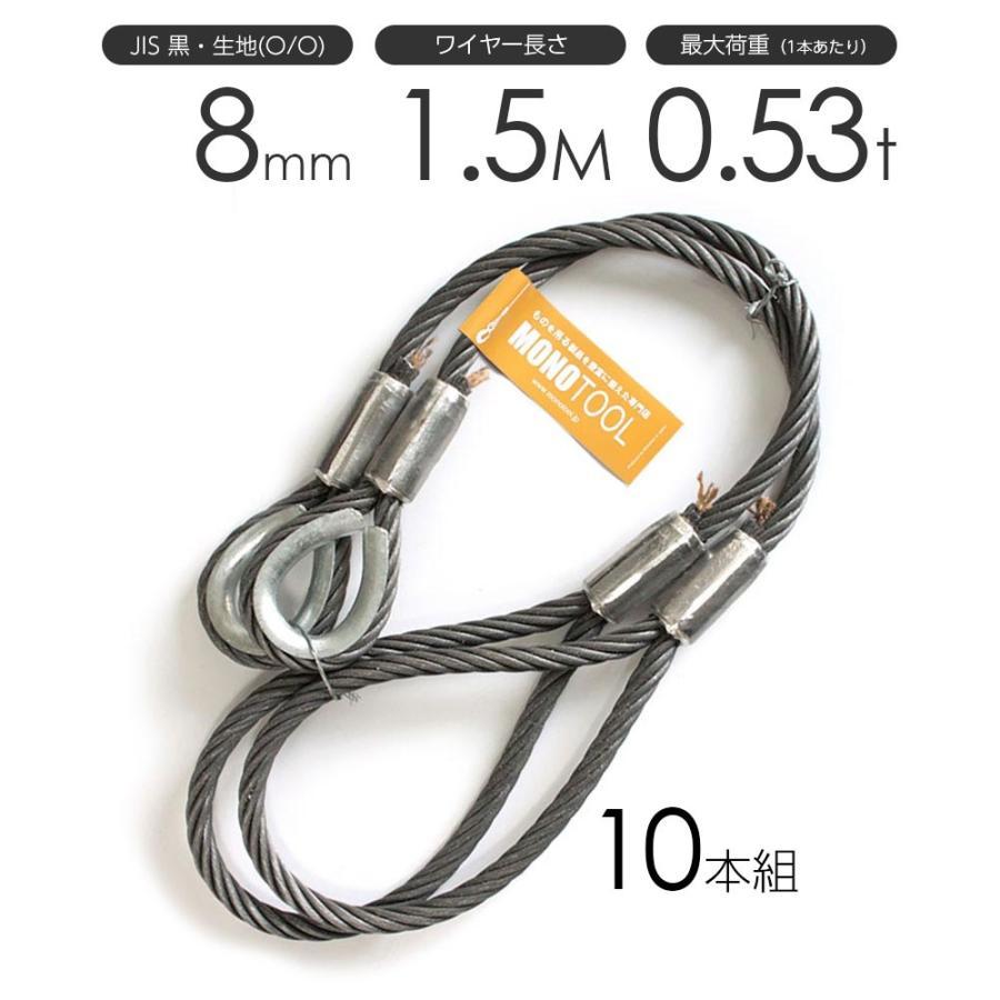 玉掛けワイヤーロープ 10本組 片シンブル・片アイ 黒(O/O) 8mmx1.5m JISワイヤーロープ
