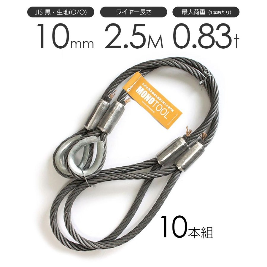 玉掛けワイヤーロープ 10本組 片シンブル・片アイ 黒(O/O) 10mmx2.5m JISワイヤーロープ