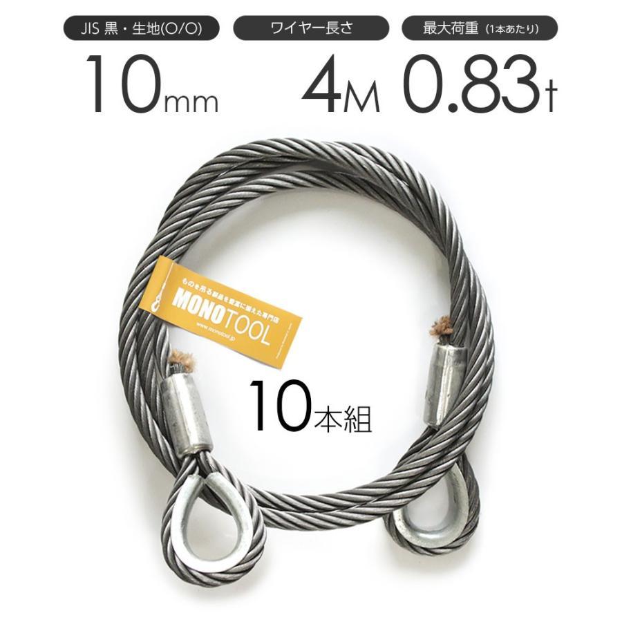玉掛けワイヤーロープ 10本組 両シンブル 黒(O/O) 10mmx4m JISワイヤーロープ
