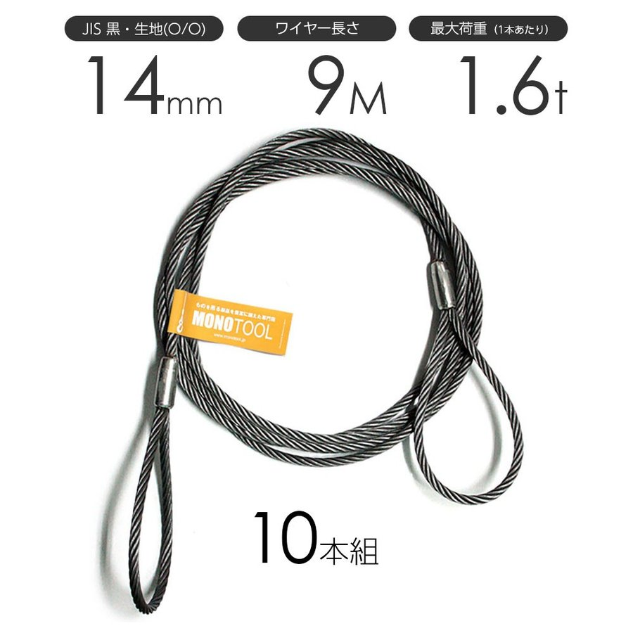 玉掛けワイヤーロープ 10本組 両アイロック加工 黒(O/O) 14mmx9m JISワイヤーロープ