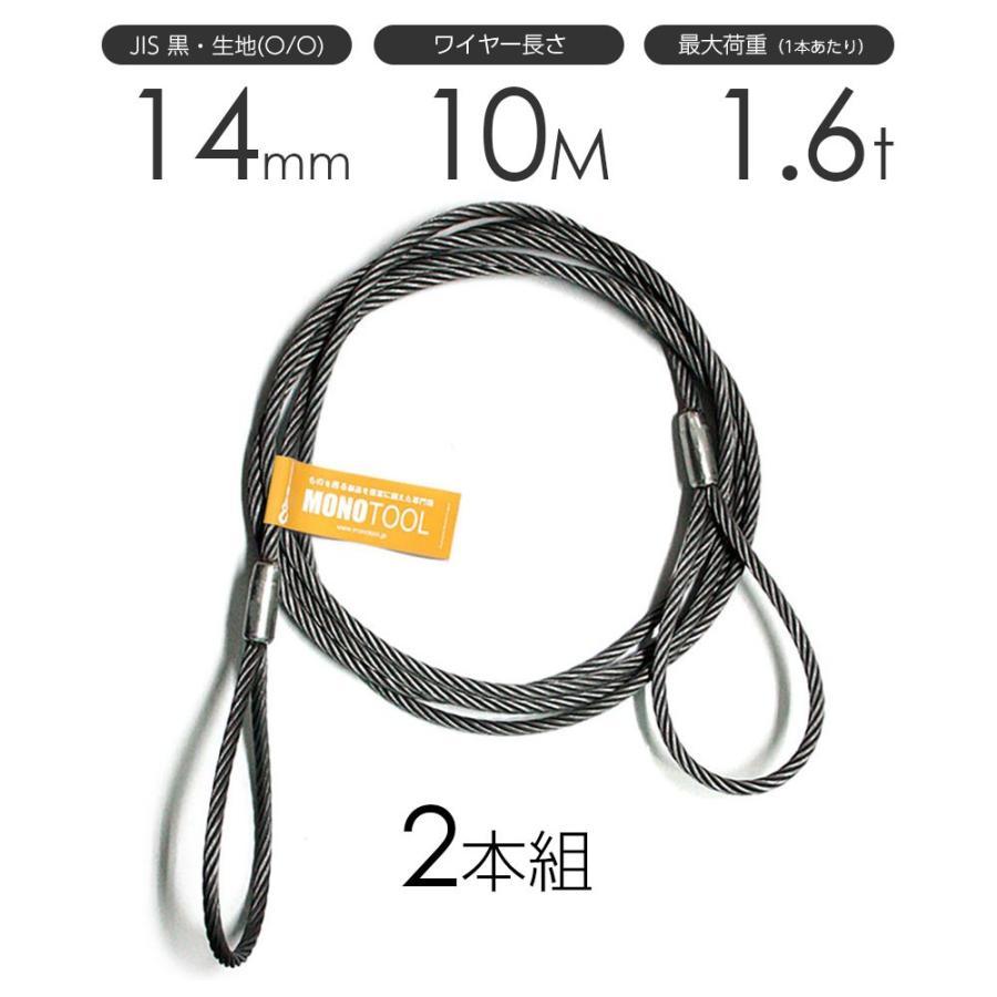 玉掛けワイヤーロープ 2本組 両アイロック加工 黒(O/O) 14mmx10m JISワイヤーロープ