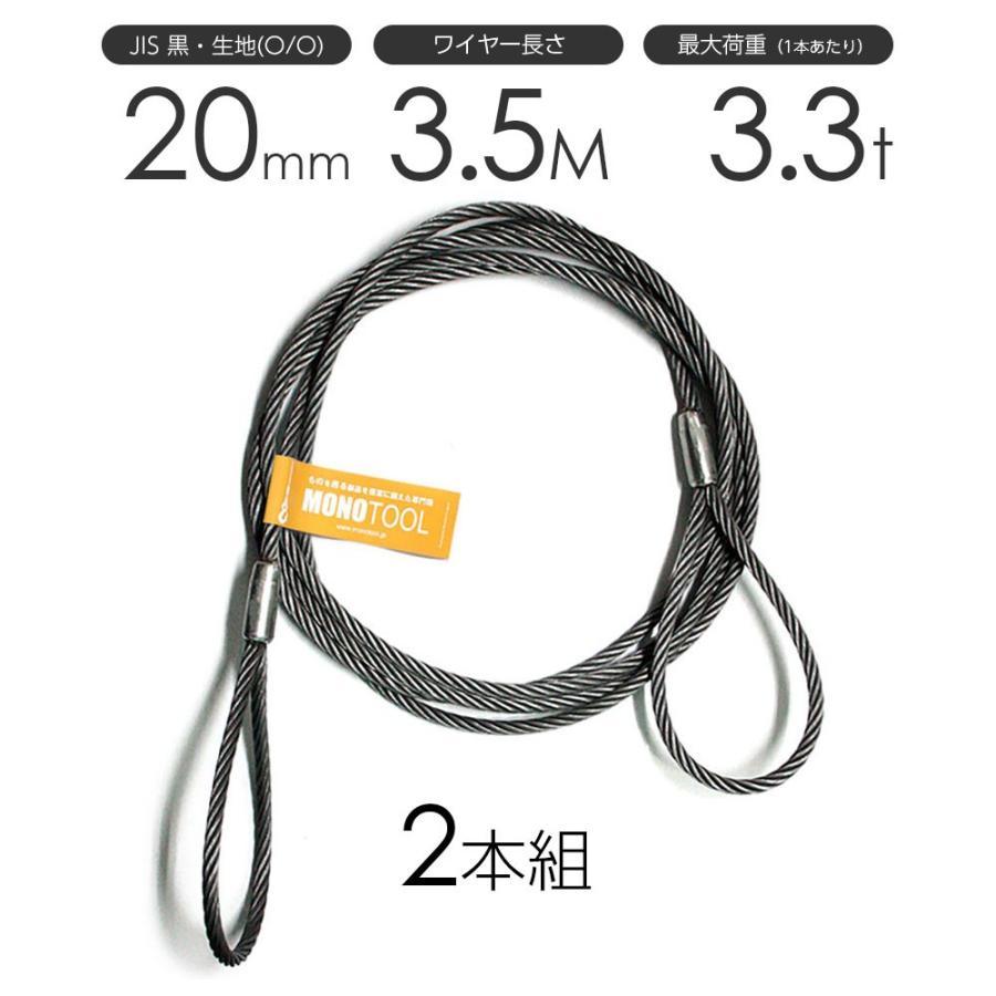 玉掛けワイヤーロープ 2本組 両アイロック加工 黒(O/O) 20mmx3.5m JISワイヤーロープ