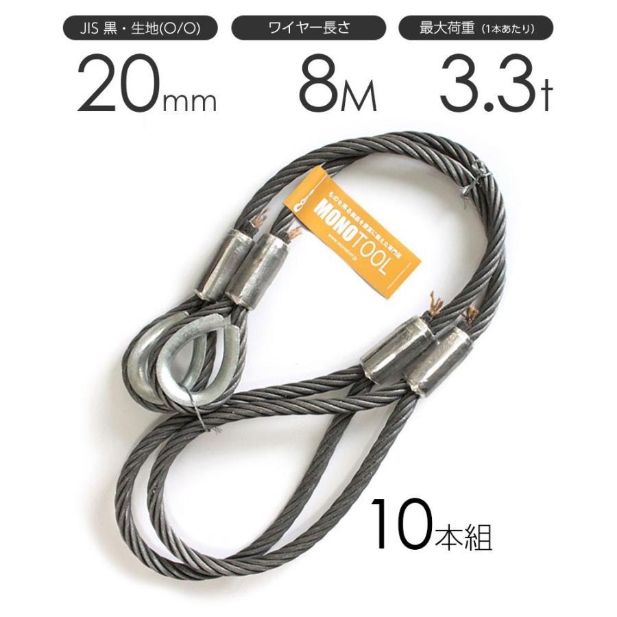 玉掛けワイヤーロープ 10本組 片シンブル・片アイ 黒(O/O) 20mmx8m JISワイヤーロープ