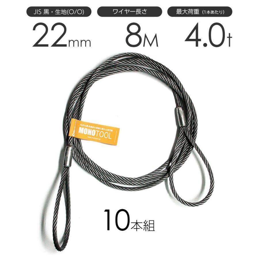 玉掛けワイヤーロープ 10本組 両アイロック加工 黒(O/O) 22mmx8m JISワイヤーロープ