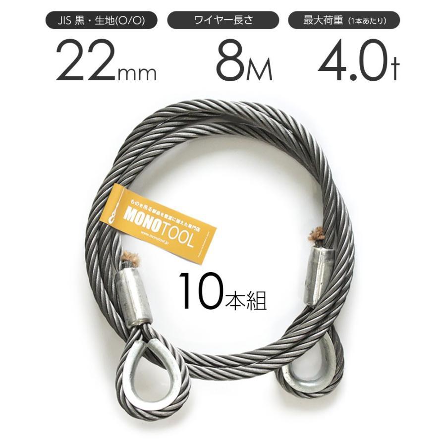 玉掛けワイヤーロープ 10本組 両シンブル 黒(O/O) 22mmx8m JISワイヤーロープ