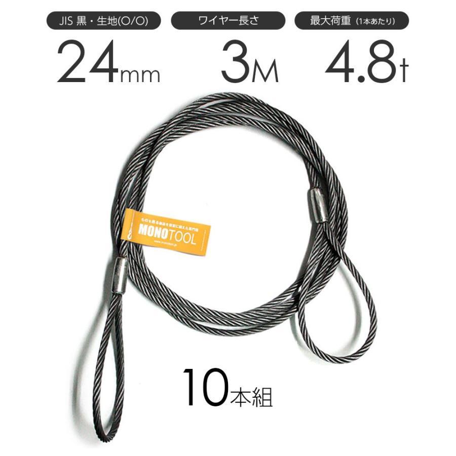 玉掛けワイヤーロープ 10本組 両アイロック加工 黒(O/O) 24mmx3m JISワイヤーロープ