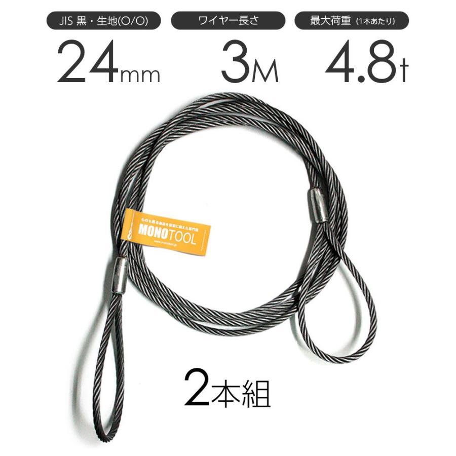 玉掛けワイヤーロープ 2本組 両アイロック加工 黒(O/O) 24mmx3m JISワイヤーロープ
