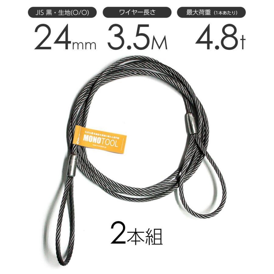 玉掛けワイヤーロープ 2本組 両アイロック加工 両アイロック加工 両アイロック加工 黒(O/O) 24mmx3.5m JISワイヤーロープ 1e0