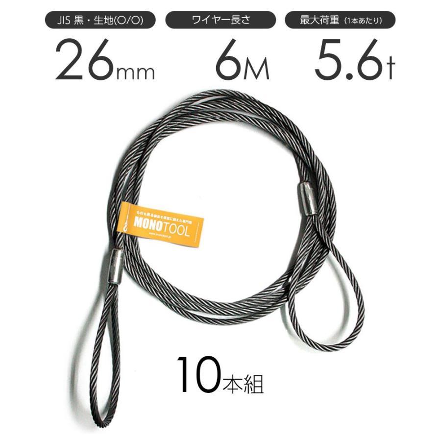 玉掛けワイヤーロープ 10本組 両アイロック加工 黒(O/O) 26mmx6m JISワイヤーロープ