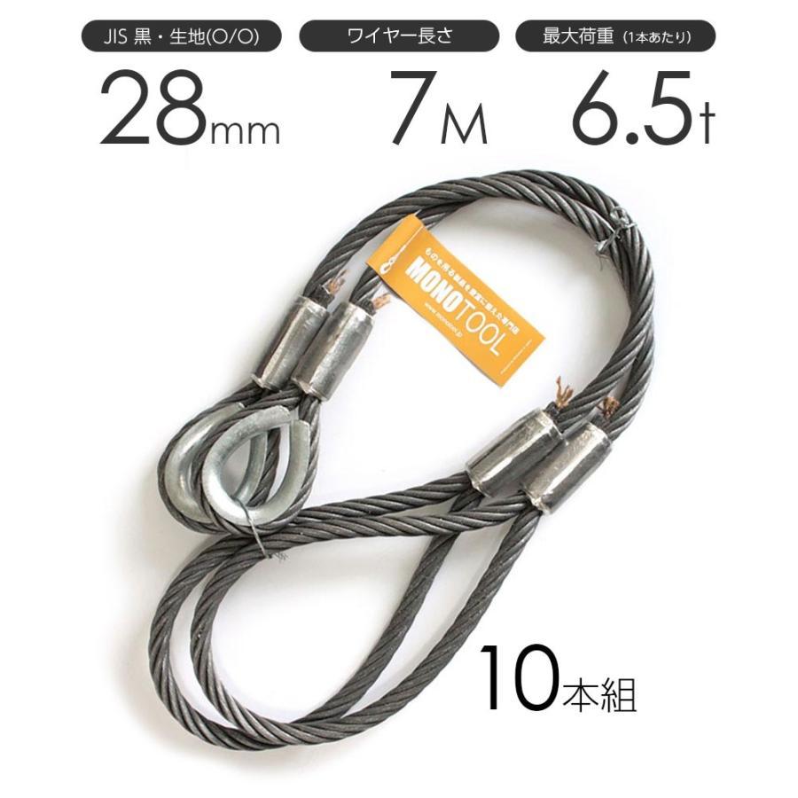 玉掛けワイヤーロープ 10本組 片シンブル・片アイ 黒(O/O) 28mmx7m JISワイヤーロープ
