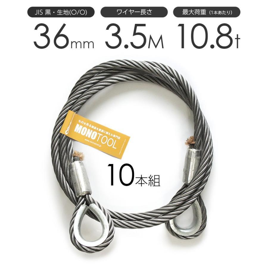 玉掛けワイヤー 10本組 両シンブル 黒 36mmx3.5m