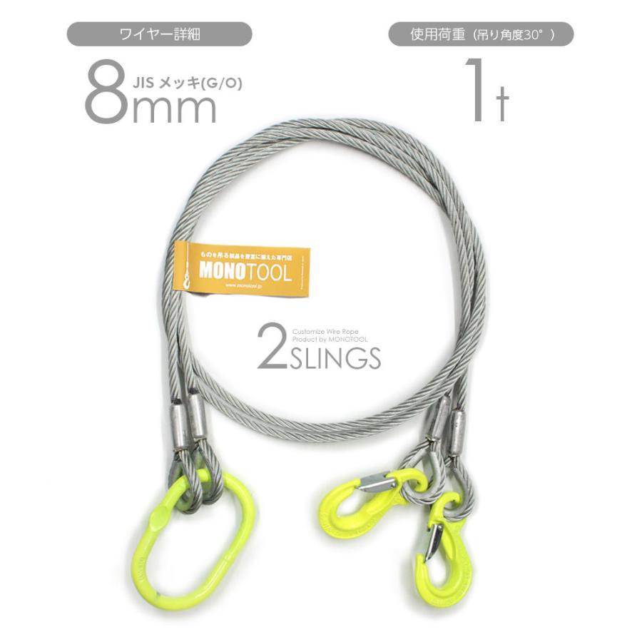 2本吊り 玉掛けワイヤー φ8mm メッキ(G/O) 使用荷重:1t 使用荷重:1t 使用荷重:1t オーダーメイド JISワイヤーロープ リング・フック付き a5a