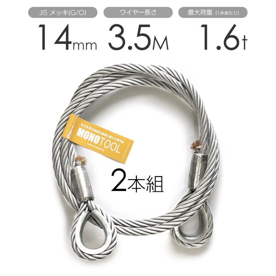 玉掛けワイヤー 2本組 両シンブル メッキ 14mmx3.5m